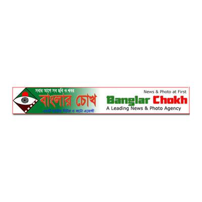 BanglarChokh.com.bd