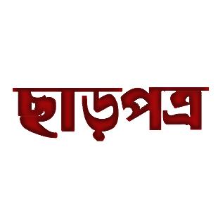 Chharpatra