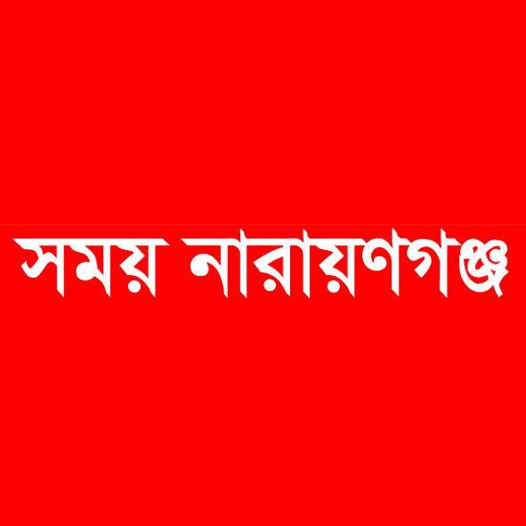 Somoynarayanganj.com