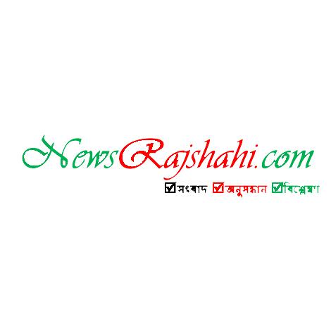 NewsRajshahi.com