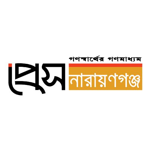 Press Narayanganj